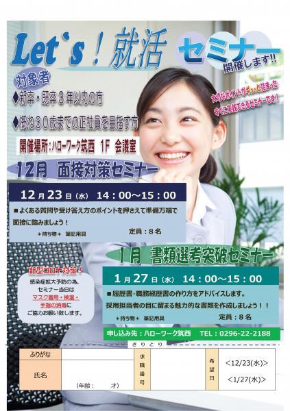 『就活セミナー(12月)』の画像