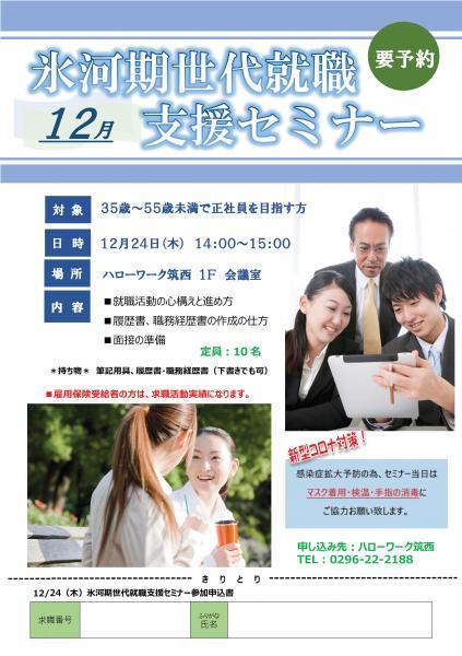 『就職セミナー(12月)』の画像
